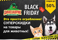 Black Friday в зоомагазинах Динозаврик