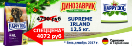 -15% на 12,5 кг Happy Dog Supreme Irland!